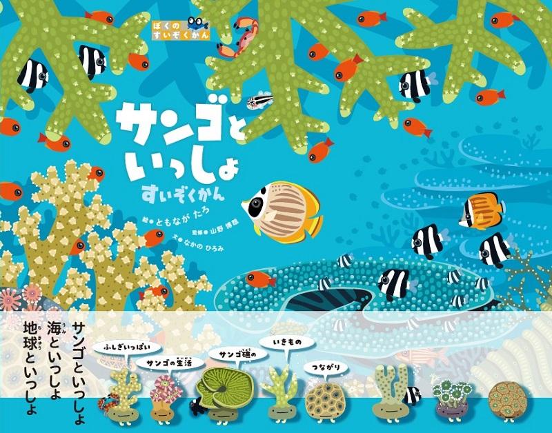 7月23日(火)に発売された『サンゴといっしょすいぞくかん』