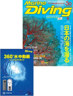 月刊『マリンダイビング』2019年9月号