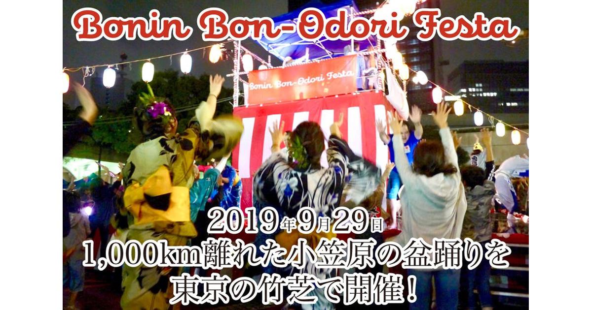 東京・竹芝で小笠原の盆踊りを踊ろう!