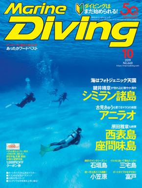 月刊『マリンダイビング』2019年10月号