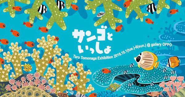 友永たろさん個展「サンゴといっしょ」開催!