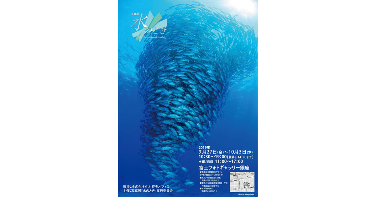 水中写真展「水のとき」今年も開催 Vol.8