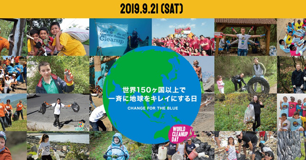 WORLD CLEANUP DAY 2019 参加者募集中!