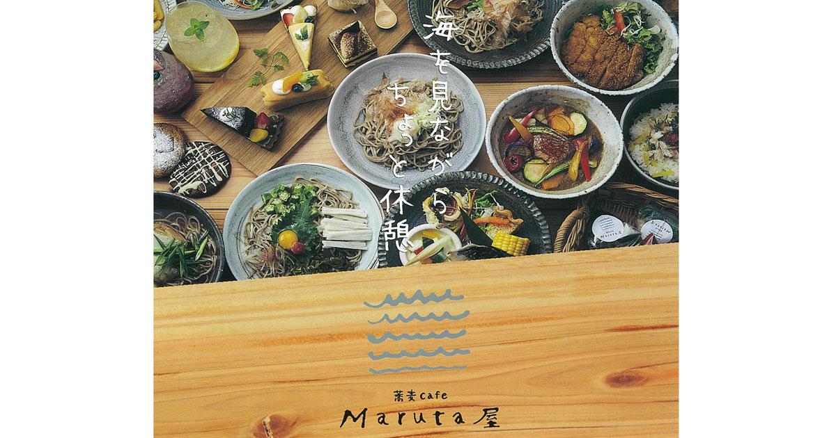 福井・越前に海を臨む「蕎麦café」オープン!