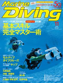 マリンダイビング2019年11月号(海ガール)