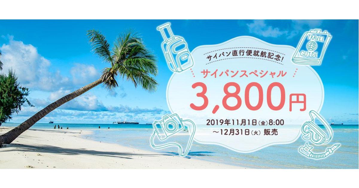 スカイマークサイパン直行便就航で3,800円?!