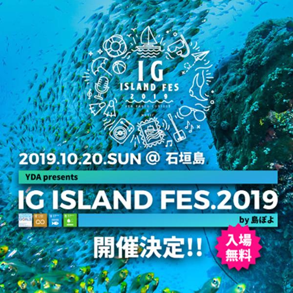 IG ISLAND FES.2019 豪華アーティスト発表!