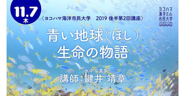 鍵井靖章さんが写真を交えて語る! 11/7横浜
