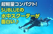 世界最小水中スクーターを編集部がパラオの海で使ってみた!