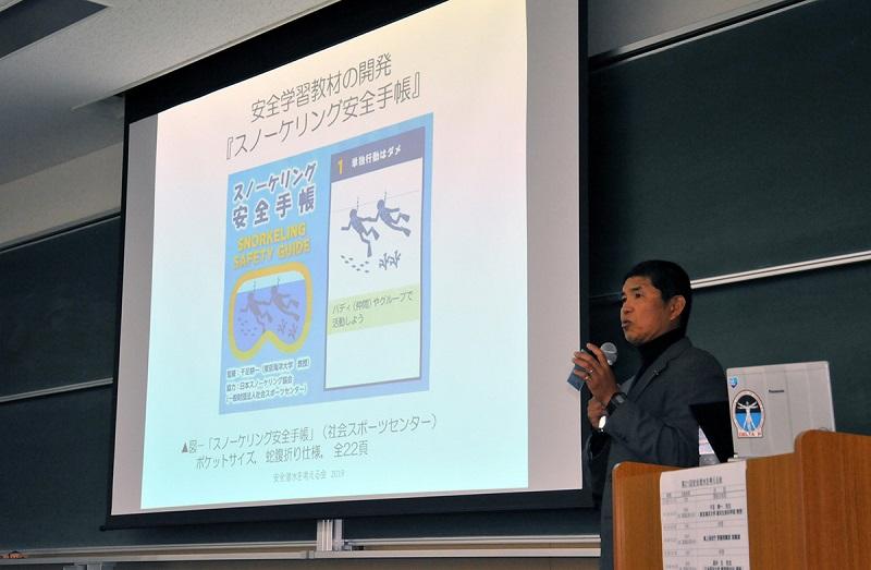 東京海洋大学・海洋政策文化学部教授の千足耕一先生