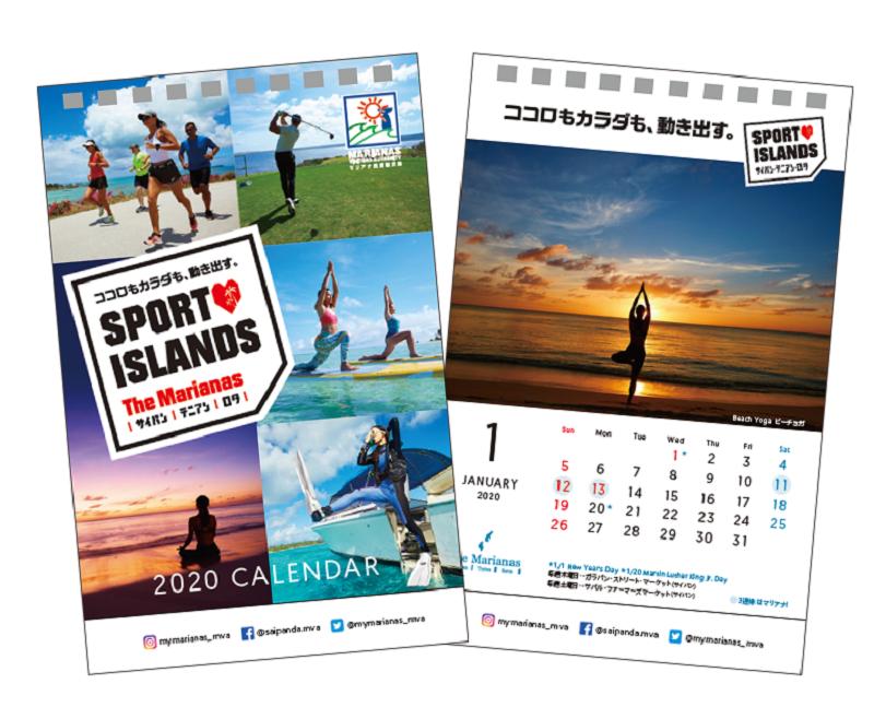 マリアナで体験できるスポーツを集めたカレンダー