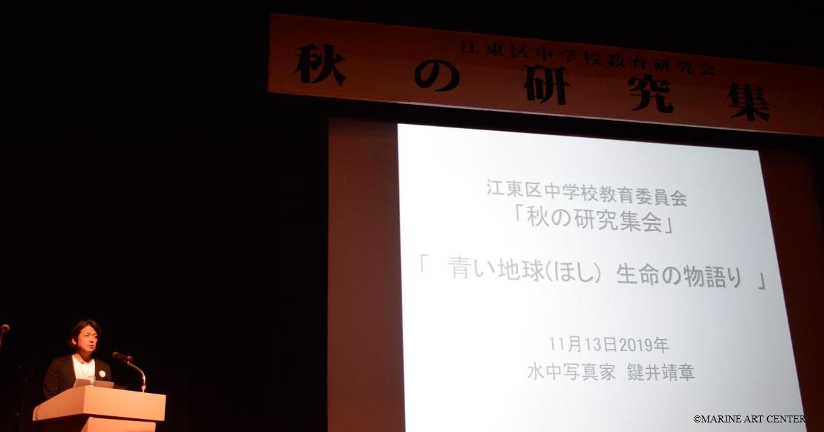 中学校教育研究会で水中写真家鍵井靖章氏講演