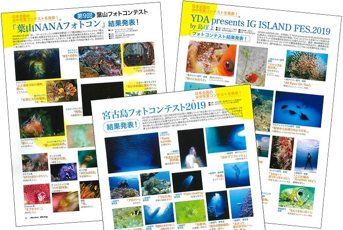 日本全国の水中写真コンテストを発表!