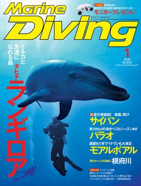 月刊『マリンダイビング』2020年1月号