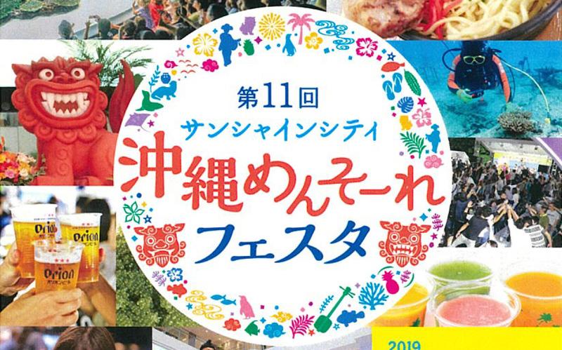 第11回 沖縄めんそーれフェスタ 開催