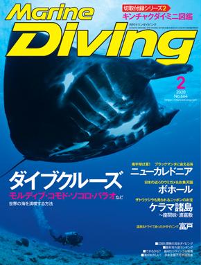 月刊『マリンダイビング』2020年2月号