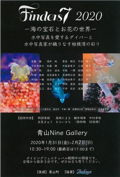 青山で豪華な水中写真展開催 宝石とお花畑!