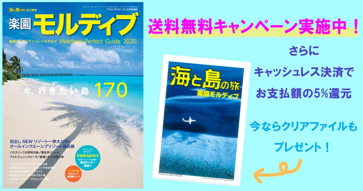 『楽園モルディブ2020』キャンペーン実施中!