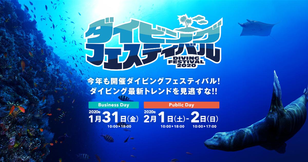 「ダイビングフェスティバル2020」に出展!