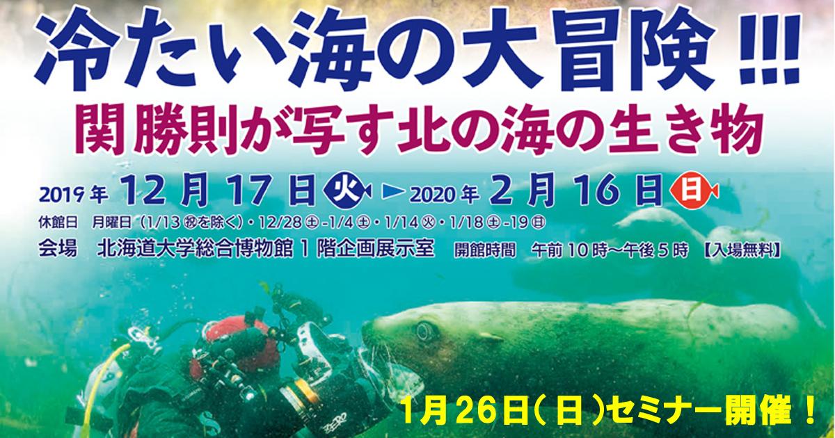 セミナー「釧路湿原から知床半島の水中物語」