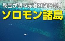 ソロモン諸島ダイビングガイド【レックダイブとサンゴ礁のダイビング天国】