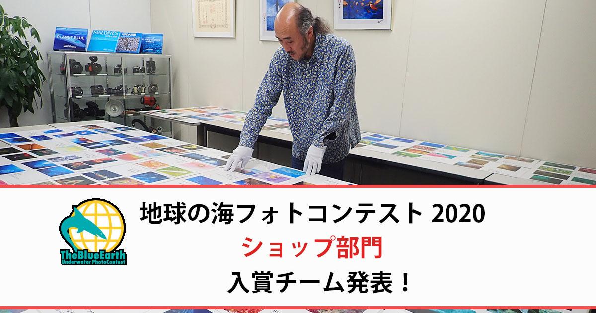 「地球の海フォトコンテスト2020」ショップ部門の全入賞チーム発表!