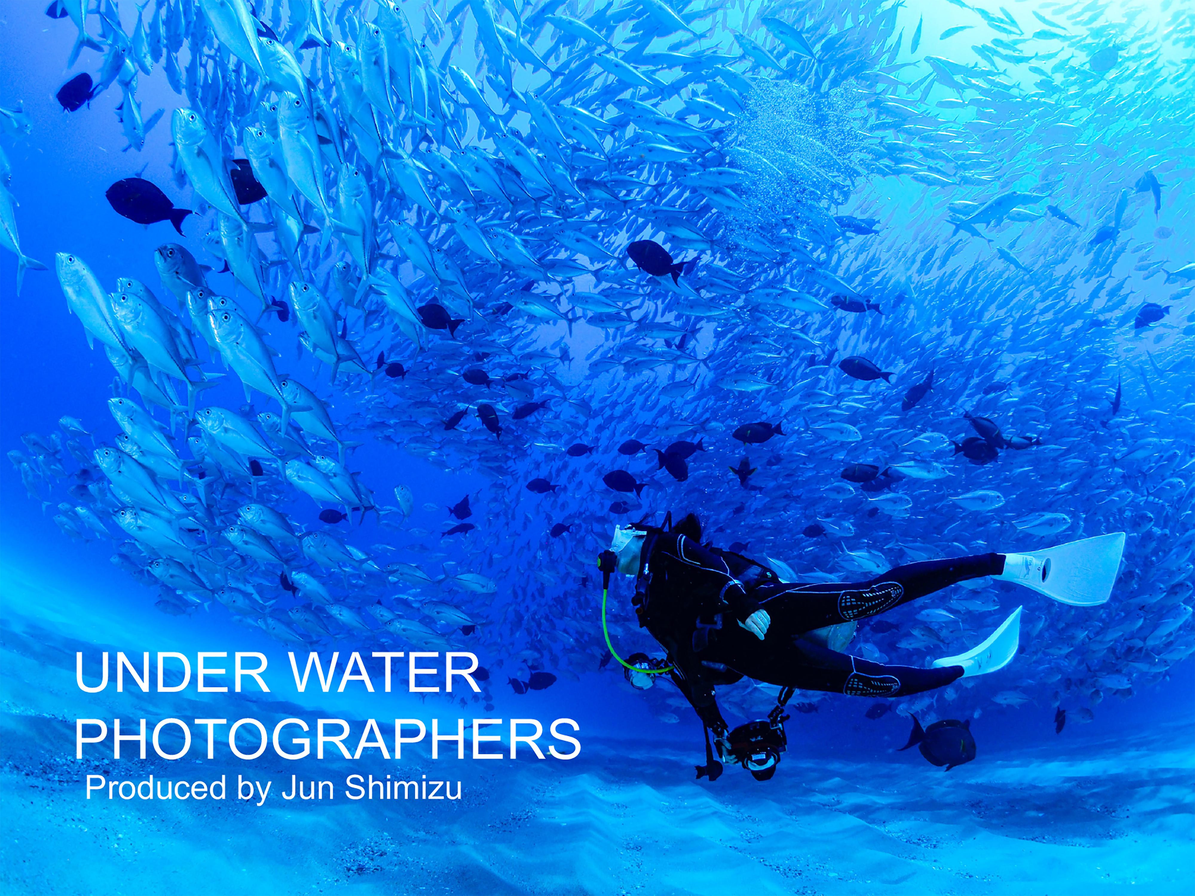 清水淳さん監修の水中写真展3都市で開催