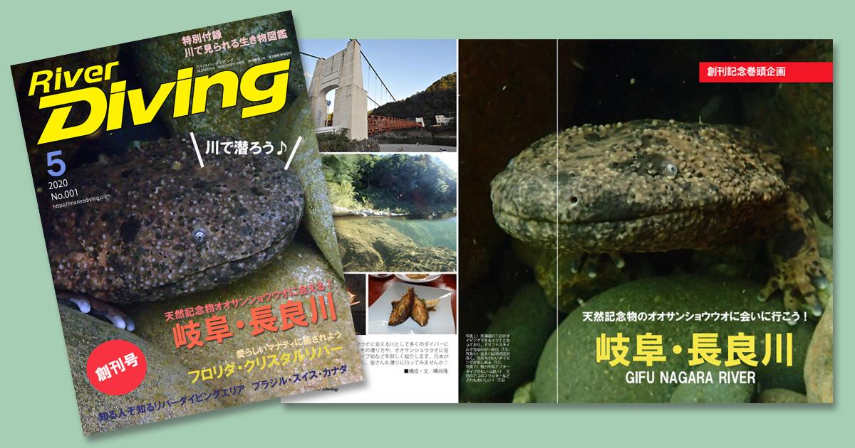 月刊『リバーダイビング』2020年4月1日に創刊!