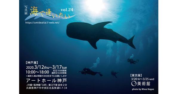 写真展「海で逢いたい」vol.24 神戸と東京で