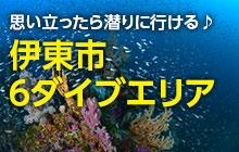 伊東、宇佐美、富戸、伊豆海洋公園、川奈、八幡野の現地ガイドイチオシスポット