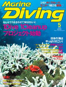 Marine Diving 2020年5月号