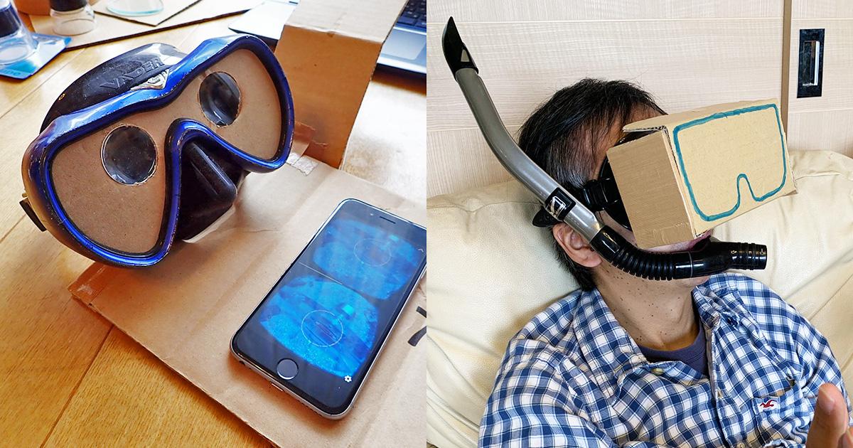 ダイビングマスク型VRゴーグルで水中360度動画を楽しもう♪