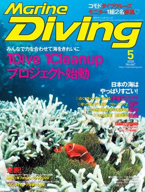 月刊『マリンダイビング』2020年5月号