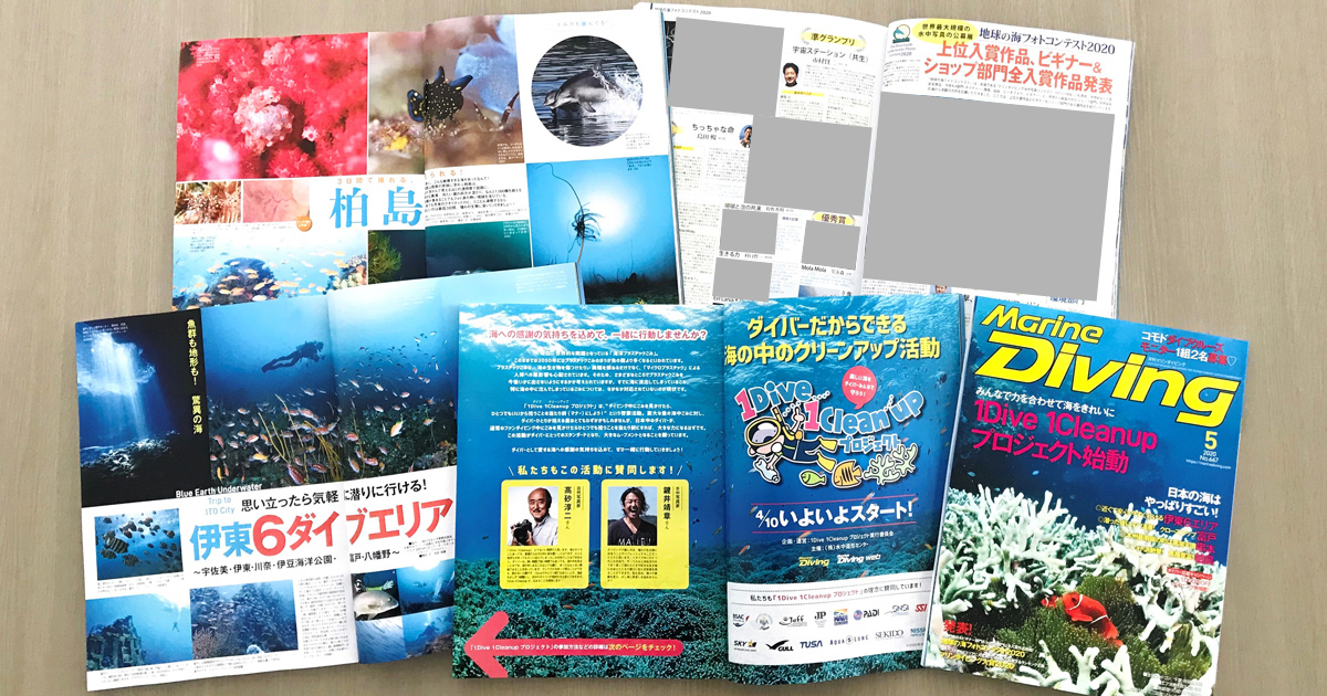 『マリンダイビング』5月号 4/10発売!