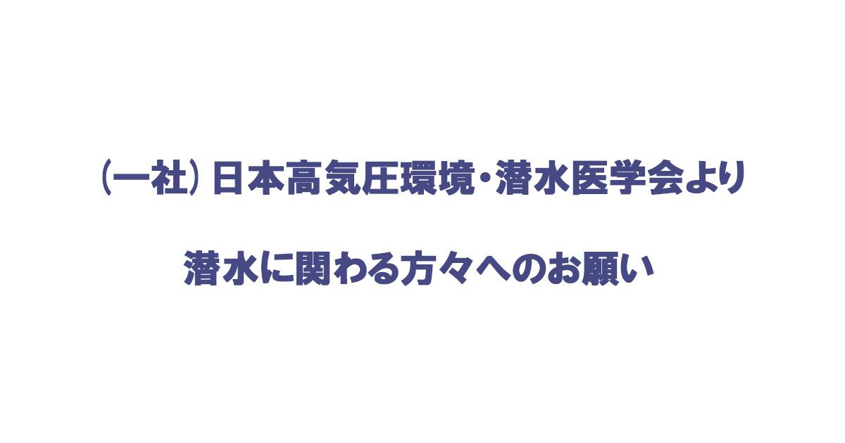 日本高気圧環境・潜水医学会からのお知らせ