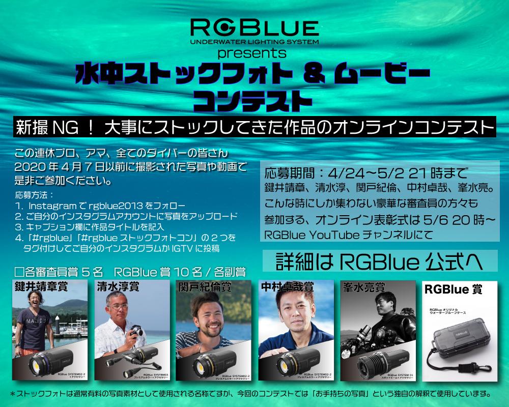 RGBlue presents水中ストックフォト & ムービーコンテスト開催
