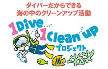 1 Dive 1 Cleanup プロジェクト