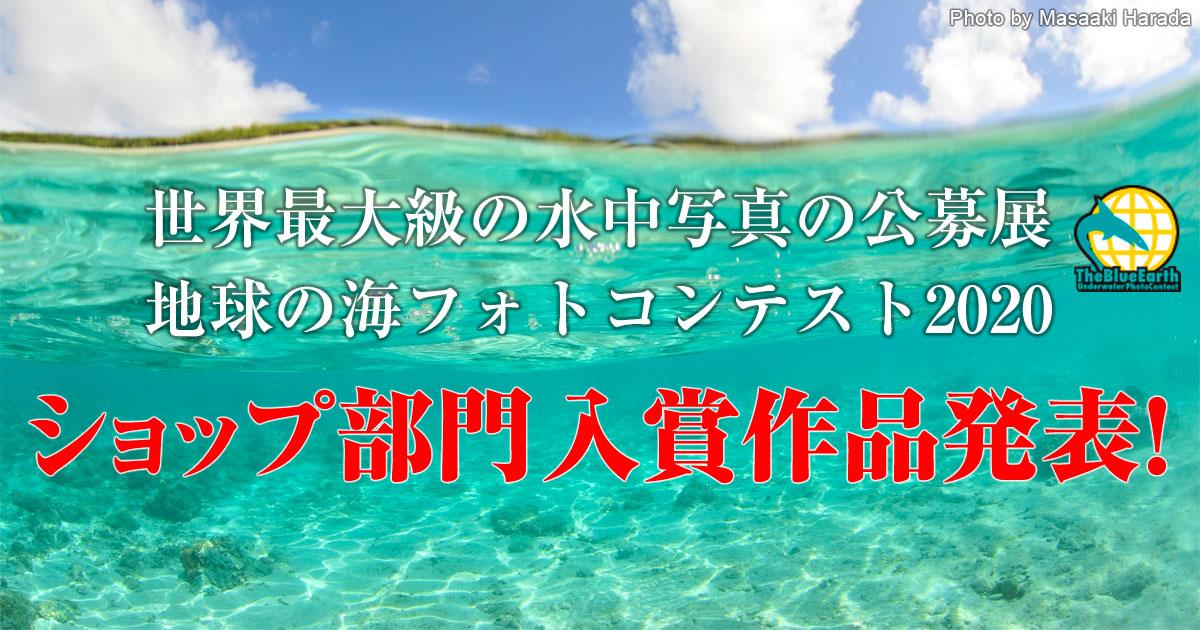 地球の海フォトコンテスト2020ショップ部門入賞作品
