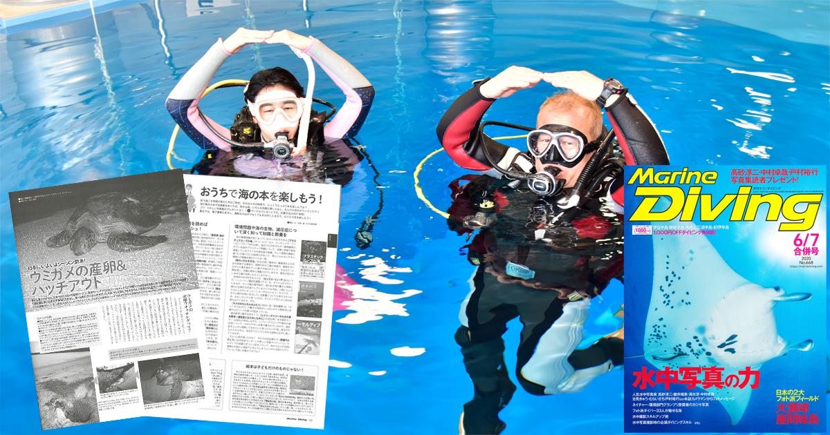 水中写真満載!『マリンダイビング』6・7月合併号