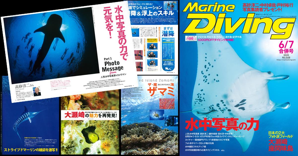 『マリンダイビング』6・7月合併号 5/9発売!