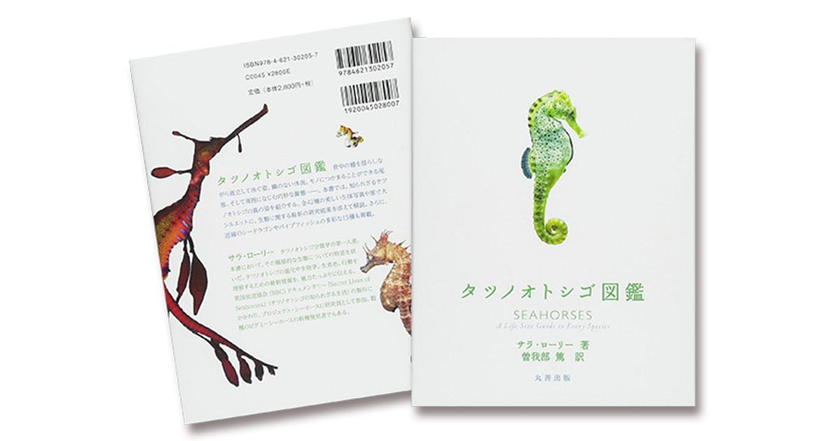 《丸善出版株式会社》より『タツノオトシゴ図鑑』を3名さまにプレゼント!