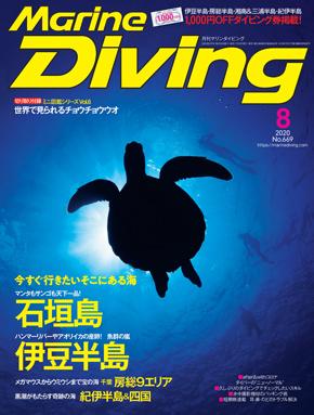 月刊『マリンダイビング』2020年8月号