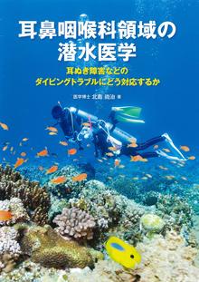 耳鼻咽喉科領域の潜水医学