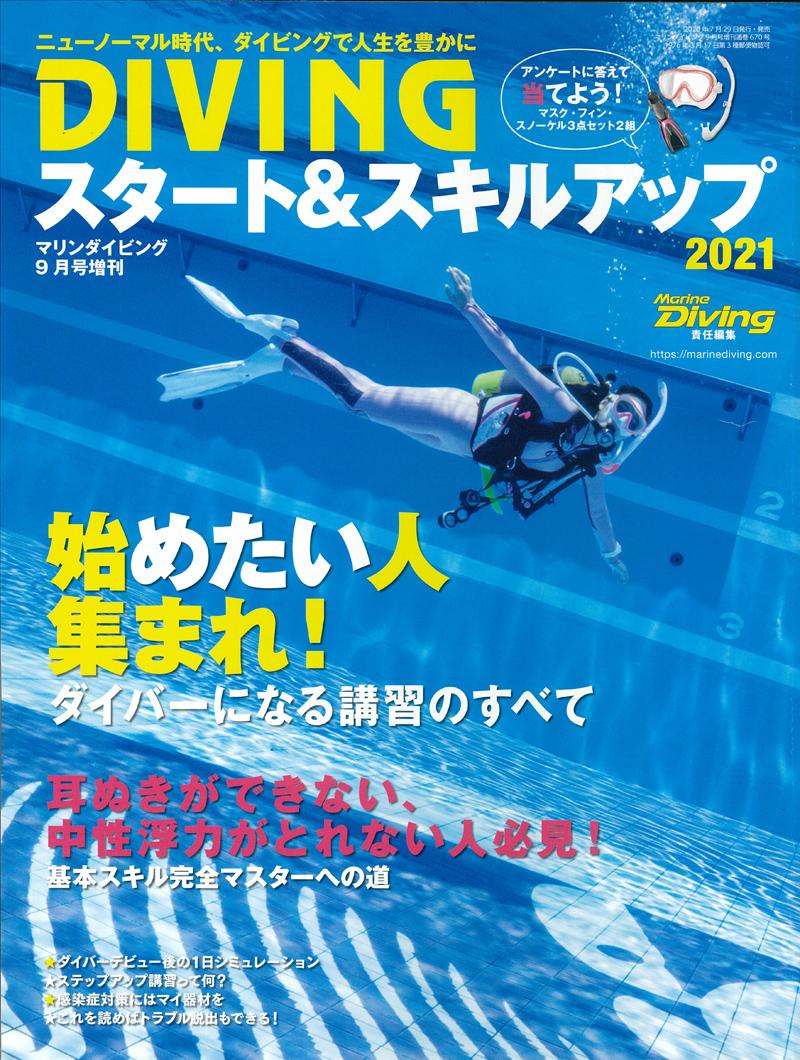 『DIVINGスタート&スキルアップ2021』 ¥980(税込)