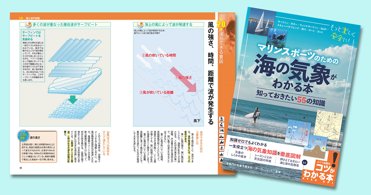 『海の気象がわかる本』発売!