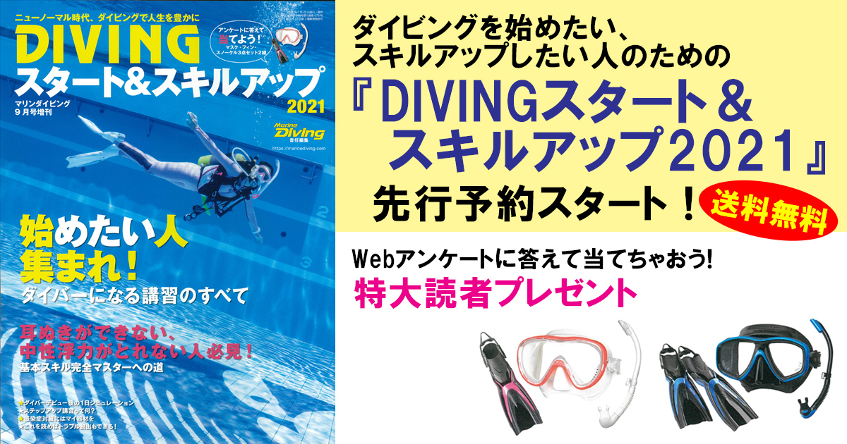 『DIVINGスタート&スキルアップ2021』先行予約スタート!