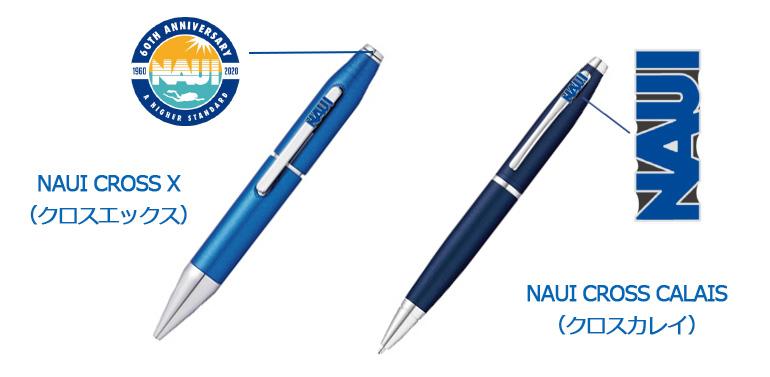 CROSS×NAUIの限定ボールペンが登場!