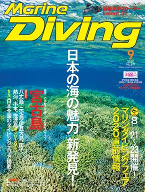 月刊『マリンダイビング』2020年9月号