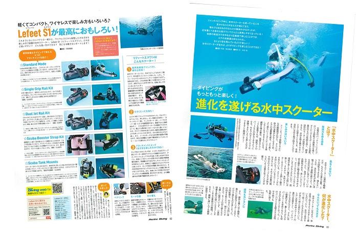 進化を遂げる水中スクーター