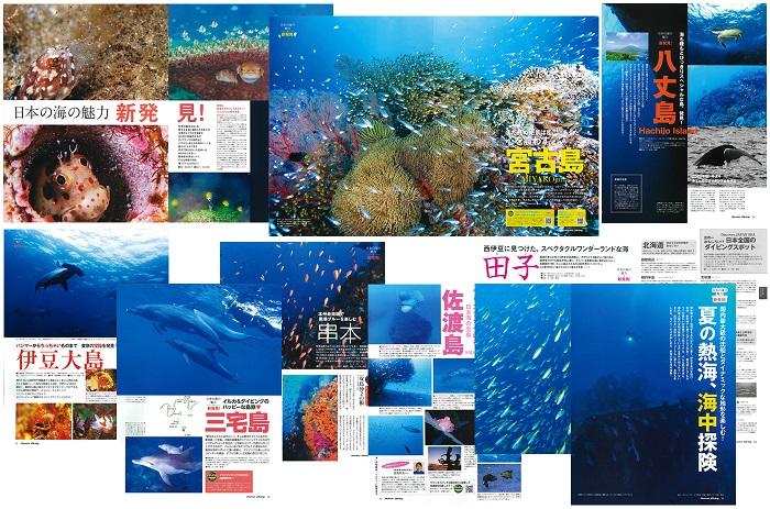 日本の海の魅力 新発見!